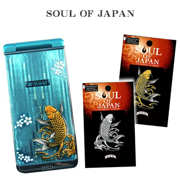SOUL OF JAPAN「鯉と波(金のみ)」