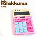 リラックマ「電卓(小) (全2種)」【RCP】 02P03Dec16
