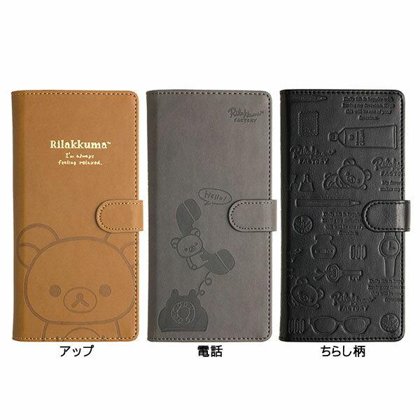 San-X リラックマ「スマホ関連グッズ/マルチフリップカバー(iPhone6・6Plus対応)(残2種)」