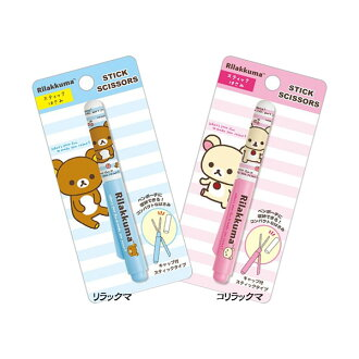 "Rilakkuma ""stationery/stick scissors (STICK SCISSORS) (2 kinds)"" 02P01Oct16"