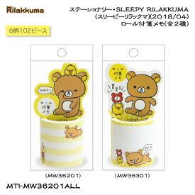 San-X リラックマ「ステーショナリー・SLEEPY RILAKKUMA(スリーピーリラックマ)/ロール付箋メモ(全2種)」