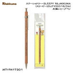 San-Xリラックマ「ステーショナリー・SLEEPYRILAKKUMA(スリーピーリラックマ)(2018/04)/木軸シャープペン(PN17301)」