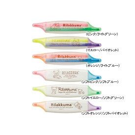 San-X リラックマ「蛍光ツインマーカー(全6種)」