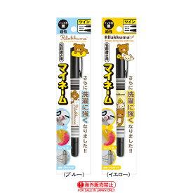 【海外販売NG】 San-X リラックマ「キャラミックス・ステーショナリー/マイネームツイン(全2種)」 PP-35601 PP-35701