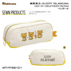 San-Xリラックマ「縫製製品・SLEEPYRILAKKUMA(スリーピーリラックマ)(2018/04)/ペンポーチ(PY69101)」