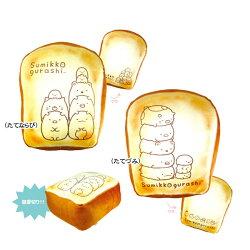 すみっコぐらし「パン型クッション(全2種)」