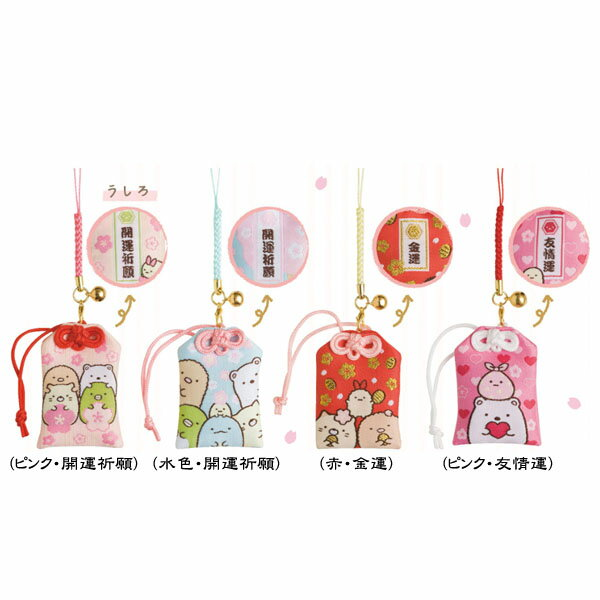 San-X すみっコぐらし「すみっコぐらし神社・桜咲く開運アイテム/おまもり(全4種)」