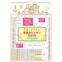 San-X すみっコぐらし「カレンダー(2019)/壁かけカレンダー(家族)(CD32401)」
