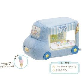 San-X すみっコぐらし「ぺんぺんアイスクリーム/シーンぬいぐるみ(アイス屋(ワゴン・アイスマスコット付))(MX53501)」