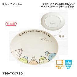 San-Xすみっコぐらし「キッチンアイテム(2018/02)/パスタ・カレー皿(手つなぎ柄)(TK07301)」