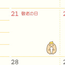 San-Xすみっコぐらし「ポケットスケジュールコレクション2020/糸とじ手帳ワイドウィークリー(ME66613)」