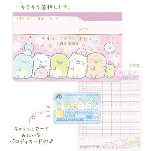 San-X すみっコぐらし「わくわくコレクション/おこづかい帳(NS40202)」