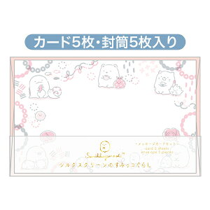 San-X すみっコぐらし「懐かしの印刷/メッセージカード(輪っか)(GC35104)」