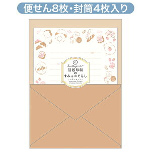 San-X すみっコぐらし「懐かしの印刷/レターセット(パン)(LH72606)」
