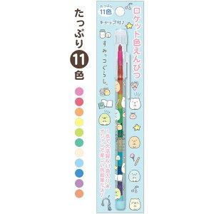 San-X すみっコぐらし「わくわくコレクション/ロケット色鉛筆(PH06702)」