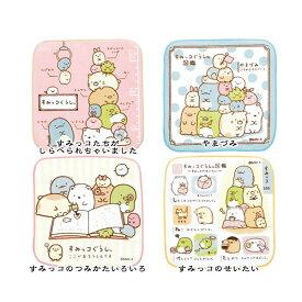 San-X すみっコぐらし「すみっコぐらし図鑑/プチタオル(全4種)」