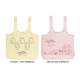 San-X すみっコぐらし「キャラクターバッグ/ショッピングバッグ(カラビナ付)(全2種)」