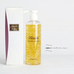 金箔化粧品「美麗妃ゴールデンローション(全身ローション)(300ml)」