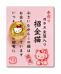 ご当地キティ 金沢限定「手作りガラス金箔入/招金猫(はろうきてぃ)」