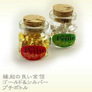 Gold&Silverプチボトル