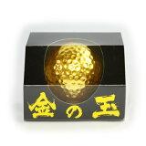 金箔ゴルフボール「金の玉(1個入)」