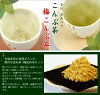 Kanazawa gold leaf on [kelp tea] [plum seaweed tea powder, economical two-point set 02P23Sep15