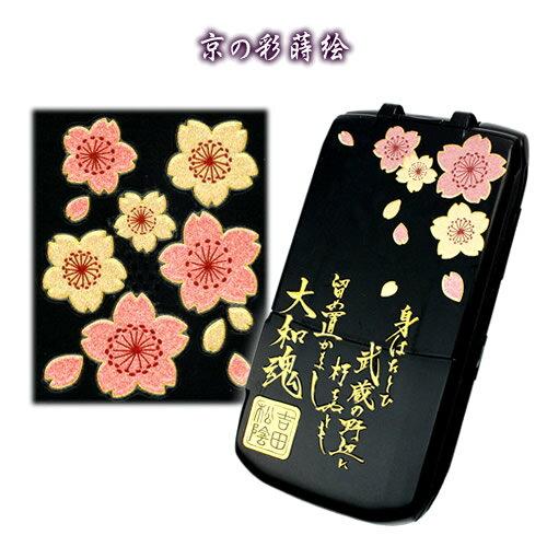 京の彩蒔絵「桜」