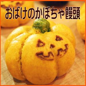 【ハロウィン おばけのかぼちゃ饅頭】10月20日より発送開始 ご予約承り中