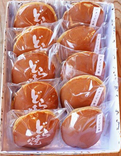 【どら焼き5個 バターどら焼き5個セット】【送料無料】