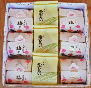【栗ひろい3個 梅の香6個セット】【送料無料】