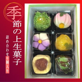 季節の上生菓子 敬老の日