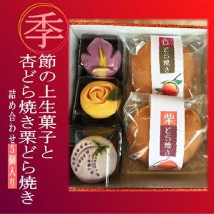 【送料無料】季節の上生菓子と杏どら栗どらセット