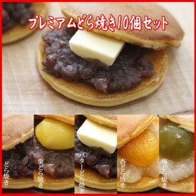 【横浜元町銘菓】【送料無料】プレミアムどら焼き10個セット