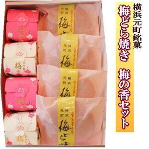 【横浜元町銘菓】【梅どら焼き 梅の香セット】【送料無料】