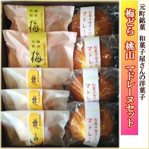 【マドレーヌ4個 梅どら焼き2個 桃山3個セット】【送料無料】