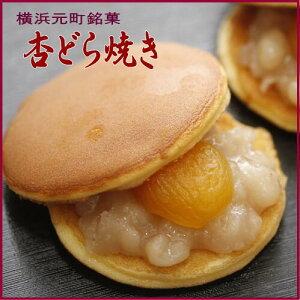【杏どら焼き】