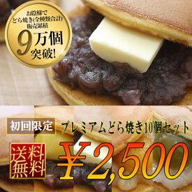 【送料無料】初回限定!プレミアムどら焼き食べ比べ10個セット