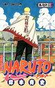 【新品・あす楽対応】NARUTO -ナルト- 全巻(1〜72巻)セット /岸本斉史