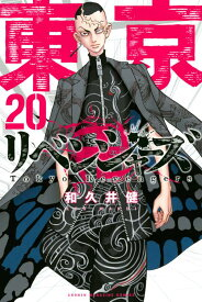 【新品・あす楽対応】東京卍リベンジャーズ 全巻セット(1〜20巻) / 和久井健