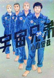 【新品・あす楽対応】宇宙兄弟 全巻セット(1〜39巻) / 小山宙哉
