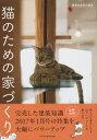 猫のための家づくり【メール便のみ/送料無料】