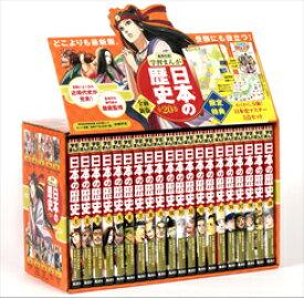 【新品・あす楽対応】集英社 学習まんが 日本の歴史 全20巻セット【2019年版数量限定特典付き】