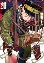 【新品・あす楽対応】ゴールデンカムイ 全巻セット(1〜20巻) / 野田サトル