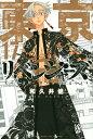 【新品】【入荷予約・6月初旬発送予定】東京卍リベンジャーズ 全巻セット(1〜17巻) / 和久井健