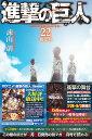進撃の巨人 22巻 限定版 / 諫山創