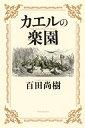 カエルの楽園 / 百田尚樹【メール便のみ/送料無料】