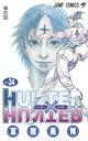 【新品・あす楽対応】HUNTER×HUNTER ハンター×ハンター 全巻(1〜34巻)セット / 冨樫義博