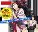 【新品・9月19日より発送】集英社 学習まんが 日本の歴史 全20巻セット