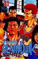 【新品・あす楽対応】スラムダンク SLAM DUNK 全巻セット(1〜31 巻) / 井上雄彦