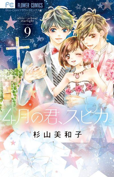 4月の君、スピカ。 全巻(1〜9巻)セット /杉山美和子